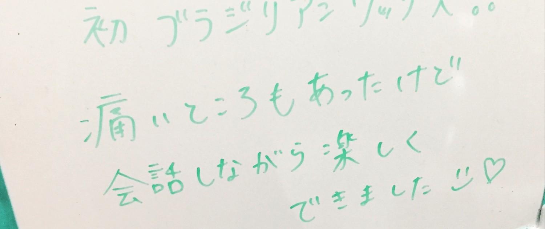 愛知県名古屋市春日井のブラジリアンワックスならクリアガーデンにお任せ下さい。